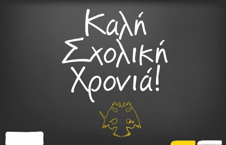 Οι ευχές της ΑΕΚ στους μαθητές (pic) | to10.gr