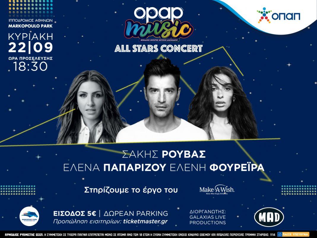 All Stars Concert: Όσα πρέπει να γνωρίζετε για τη μοναδική κοινή εμφάνιση Σάκη Ρουβά, Έλενας Παπαρίζου, Ελένης Φουρέιρα | to10.gr