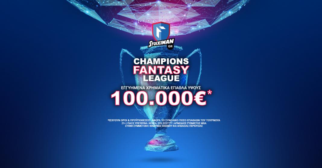 Champions Fantasy League με 100.000€ εγγυημένα* στο Stoiximan.gr! | to10.gr