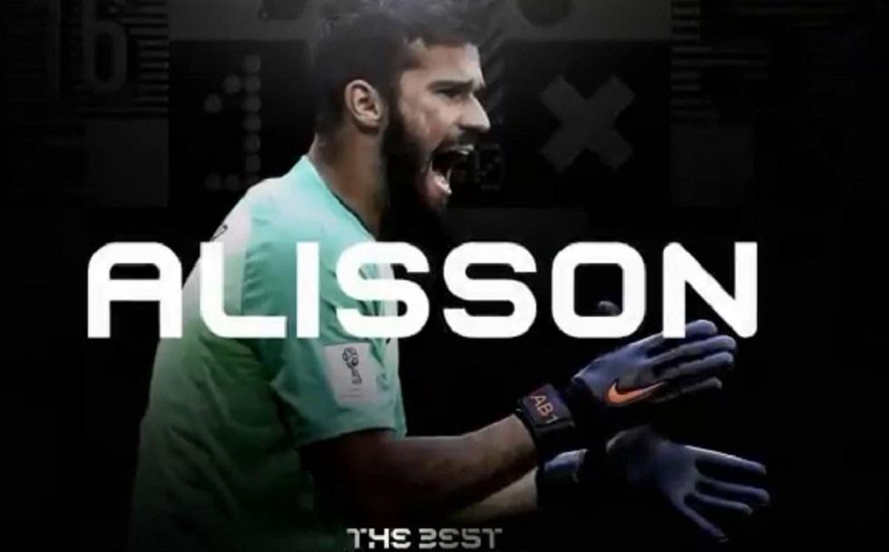 Κορυφαίος τερματοφύλακας στον κόσμο ο Άλισον! (vid) | to10.gr