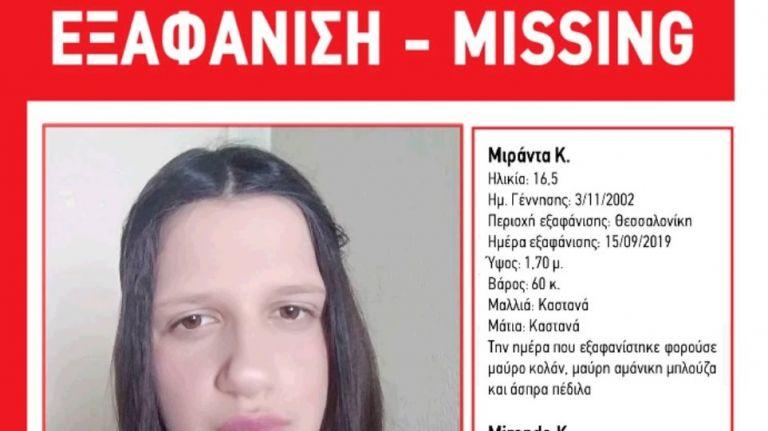 Εξαφανίστηκε κοπέλα 16,5 ετών στη Θεσσαλονίκη | to10.gr