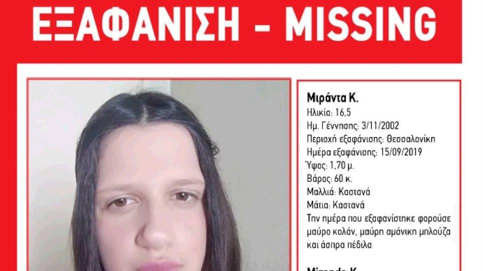 Εξαφανίστηκε κοπέλα 16,5 ετών στη Θεσσαλονίκη   to10.gr