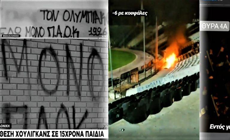 Η προανάκριση «δείχνει» οπαδούς του ΠΑΟΚ, καταγγελίες Χοχλάκη και βίντεο με φωτιά στην Τούμπα (vids)   to10.gr