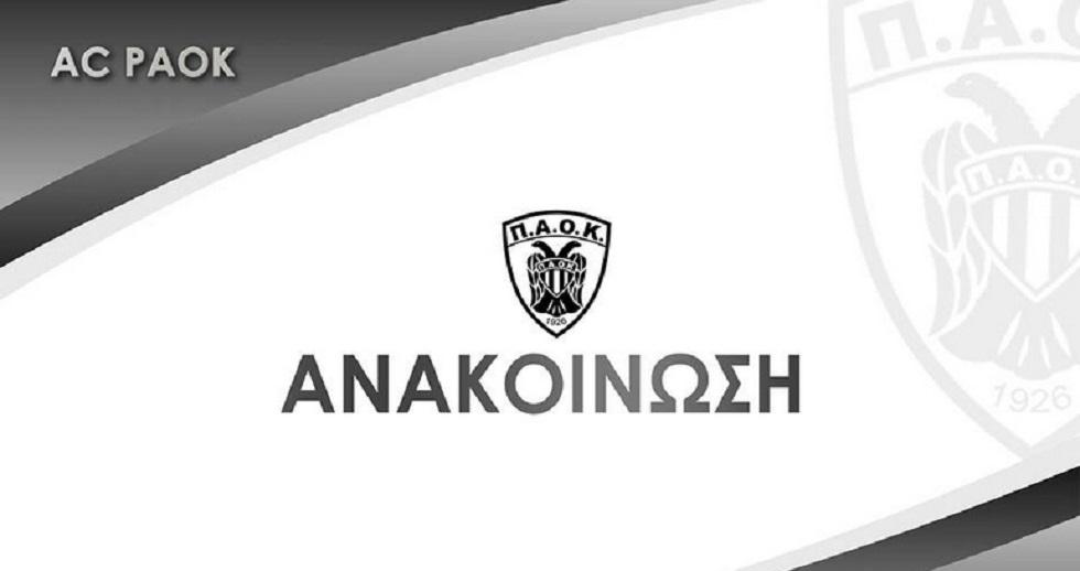 Συλλυπητήρια από τον ΠΑΟΚ | to10.gr