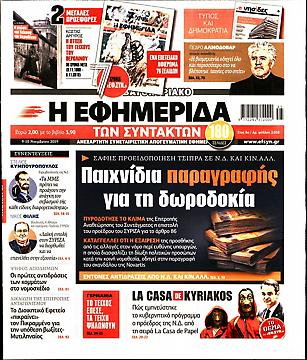 efimeridasintaktwn | to10.gr
