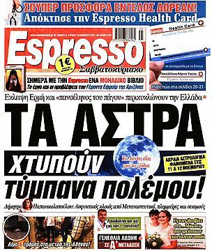 espresso | to10.gr