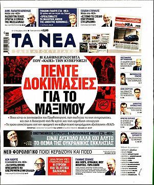 tanea | to10.gr