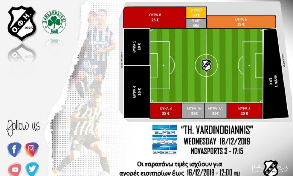 Tα εισιτήρια του ΟΦΗ-Παναθηναϊκός   to10.gr