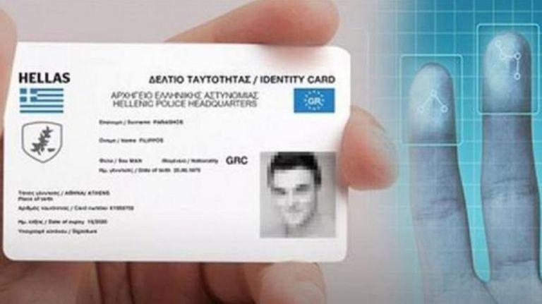 Νέες ταυτότητες : Έτσι θα μοιάζουν, πότε θα τις έχουμε στα χέρια μας | to10.gr