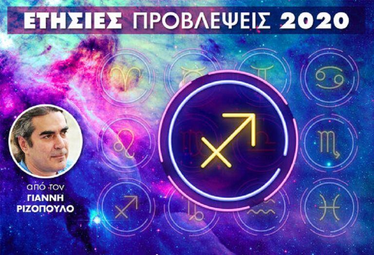 Τοξότης 2020: Ετήσιες Προβλέψεις από τον Γιάννη Ριζόπουλο | to10.gr