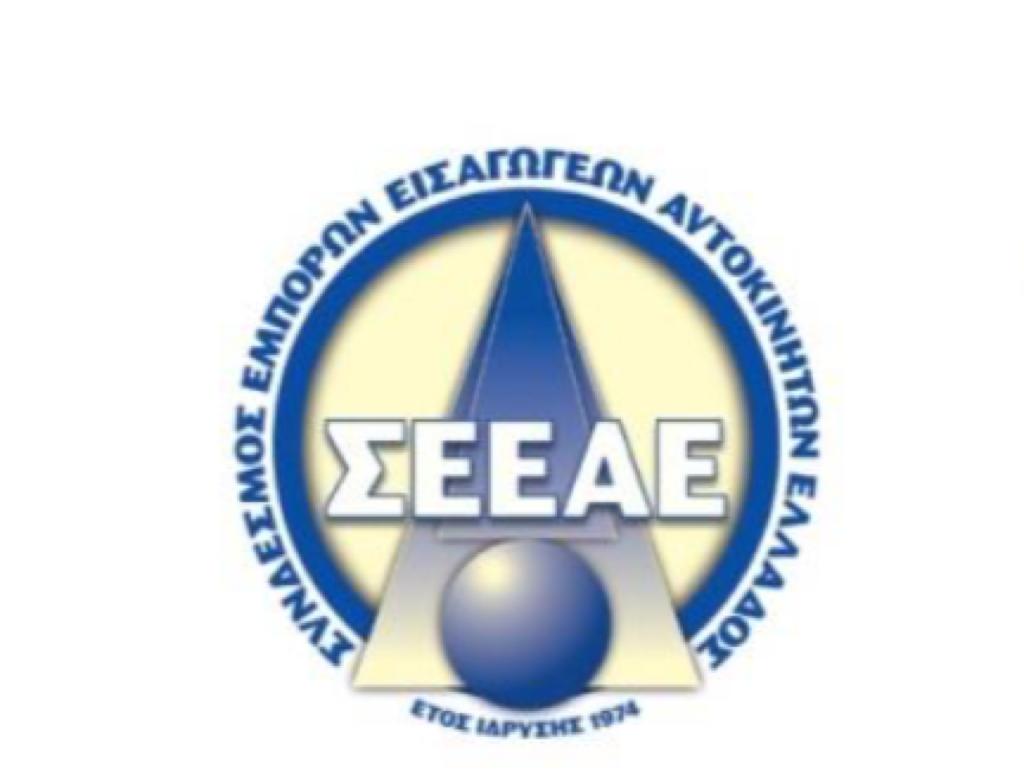 Συγκροτήθηκε το νέο Διοικητικό Συμβούλιο του ΣΕΕΑΕ | to10.gr