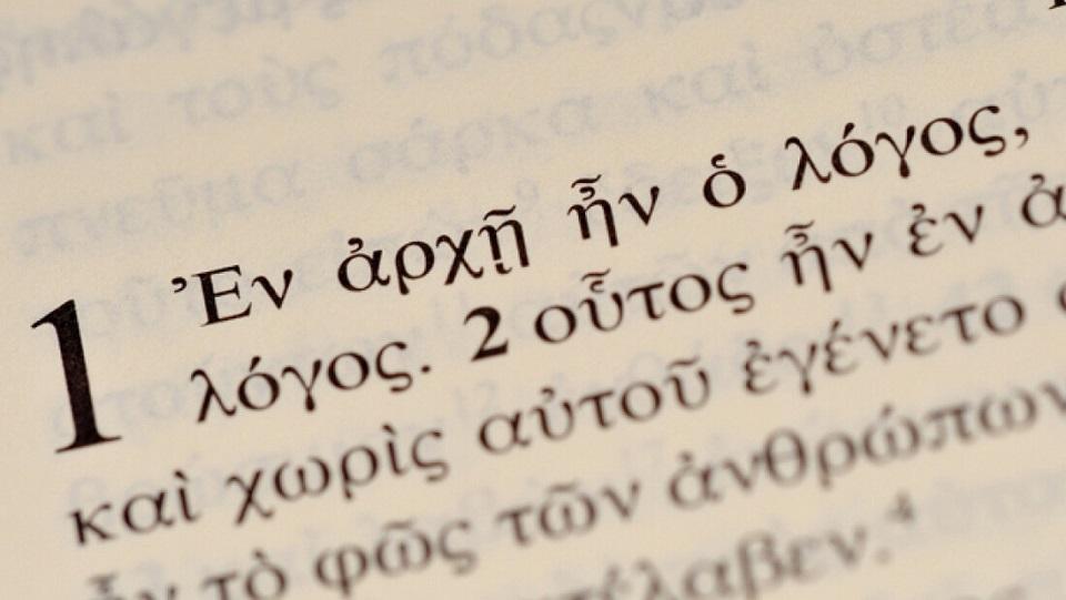 Λέξεις και φράσεις που λέμε λάθος | to10.gr