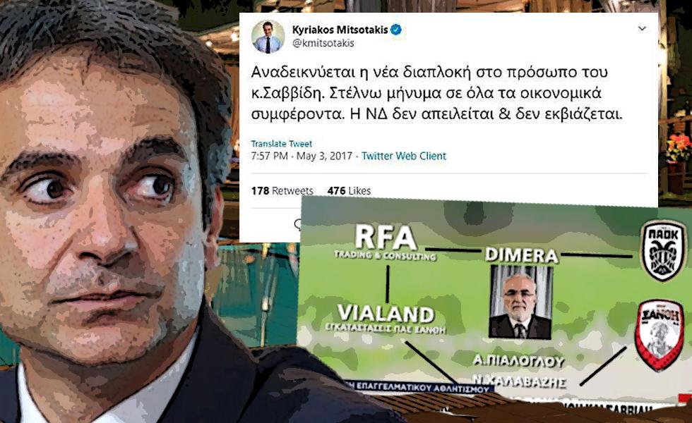 Hπολυιδιοκτησία της Βουλής, νίκησε την πολυιδιοκτησία του ποδοσφαίρου. Mε την βοήθεια του πρωθυπουργού βεβαίως | to10.gr