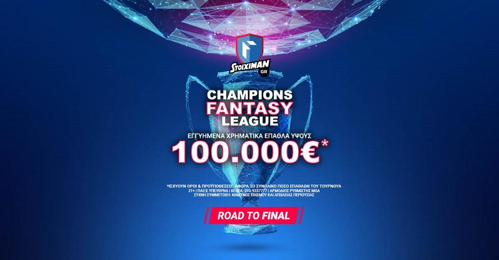 100.000€ εγγυημένα* στο Fantasy Τουρνουά του Stoiximan.gr για το Champions League! | to10.gr