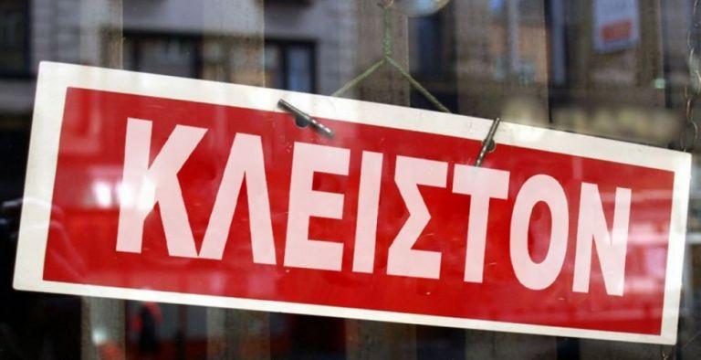 Ο Εμπορικός Σύλλογος Αθηνών ζητά μείωση των ενοικίων για τις επιχειρήσεις που έκλεισαν | to10.gr