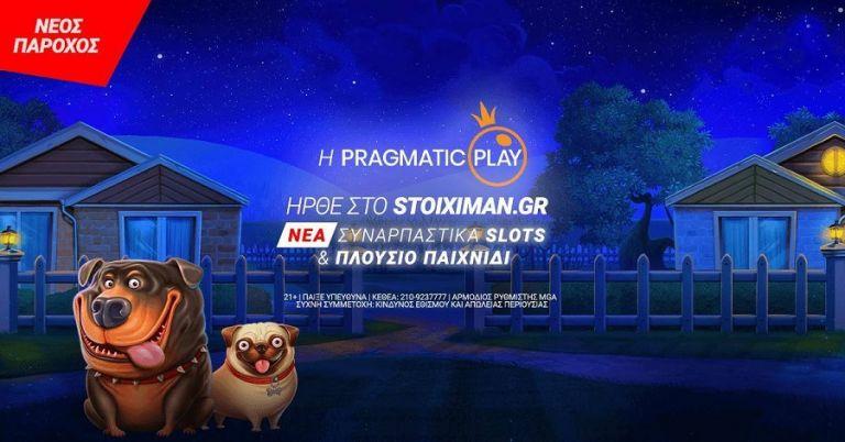 Η Pragmatic Play ήρθε στο Casino του Stoiximan.gr   to10.gr