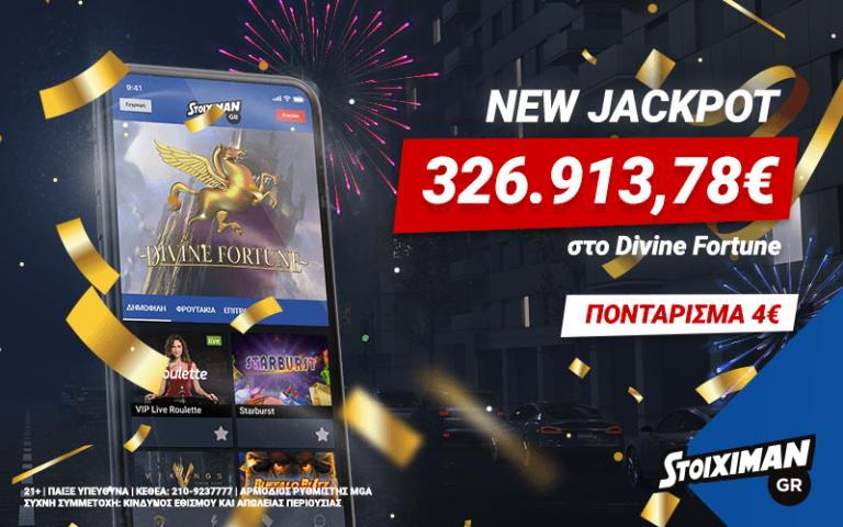 Κέρδισε 326.000€ σε Jackpot στο Stoiximan.gr με μόλις 4€! | to10.gr