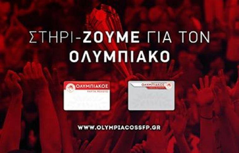 «Στηρί-ζουμε για τον Ολυμπιακό» | to10.gr