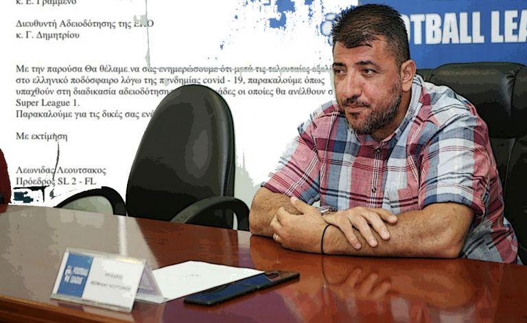 Μπανανία: Ο Λεουτσάκος ζήτησε επίσημα να μην χρειάζονται άδεια οι ομάδες Super League 2 και Football League! (Pic)   to10.gr