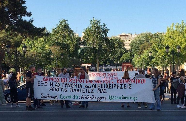 Θεσσαλονίκη: Συγκέντρωση διαμαρτυρίας για την παρεμπόδιση συναθροίσεων στις πλατείες   to10.gr