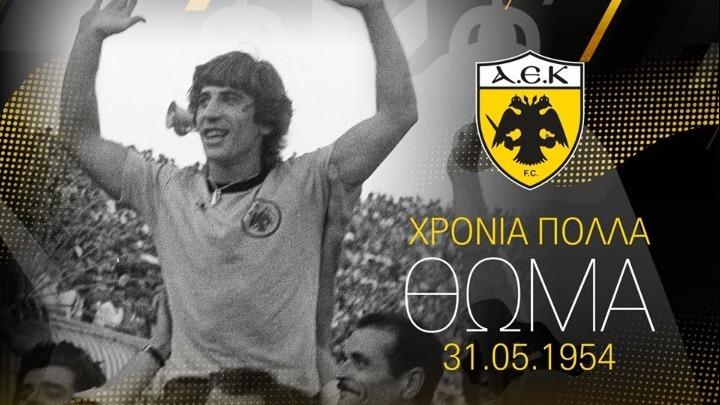 Οι ευχές της ΑΕΚ στον Θωμά Μαύρο (pic)   to10.gr