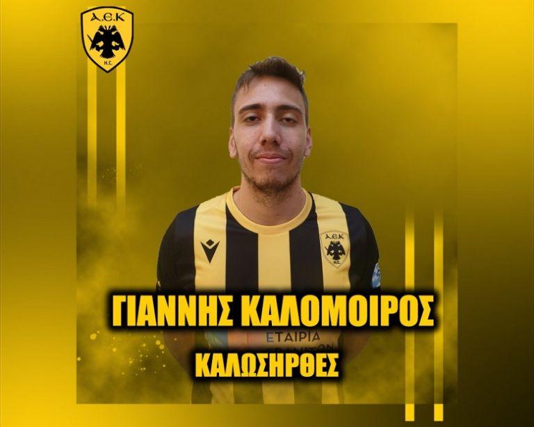 ΑΕΚ: Ανακοίνωσε Καλόμοιρο   to10.gr