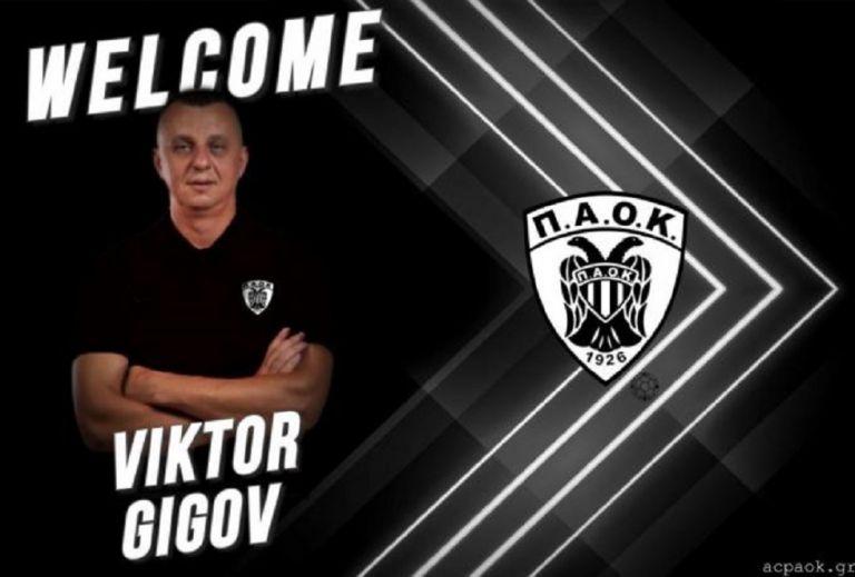 ΠΑΟΚ : Κάτοικος Θεσσαλονίκης ο Γκίγκοβ | to10.gr
