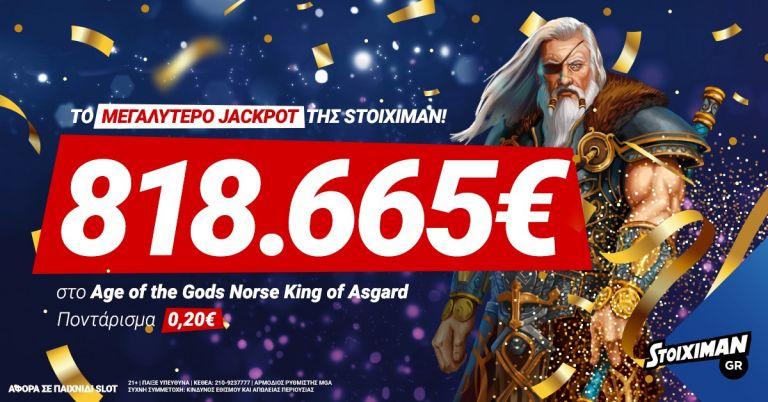 Κέρδισε… από την παραλία 818.665€ με μόλις 0,20€ στο μεγαλύτερο Jackpot της Stoiximan! | to10.gr