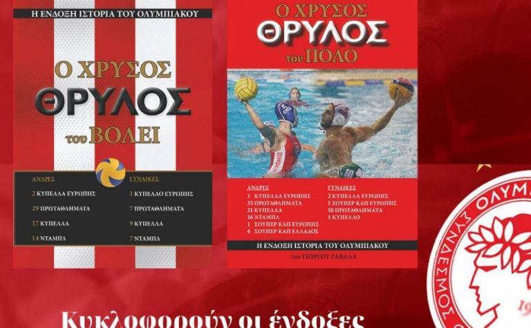 Ολυμπιακός : Τα δύο νέα βιβλία του Ερασιτέχνη (pic)   to10.gr