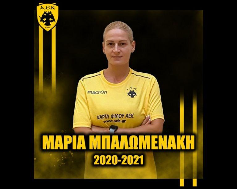 Παρέμεινε στην ΑΕΚ η Μπαλωμενάκη   to10.gr