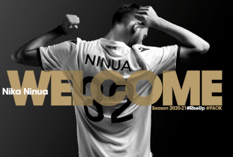Νινούα : «Η μεταγραφή μου σε αυτόν τον μεγάλο σύλλογο είναι μεγάλη τιμή για εμένα» | to10.gr