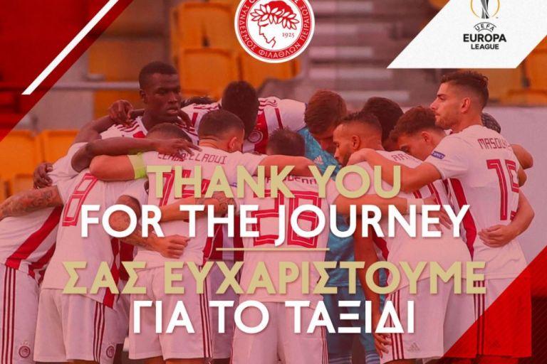 Ολυμπιακός : «Σας ευχαριστούμε για το ταξίδι»   to10.gr