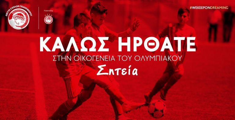 Ολυμπιακός : «Ερυθρόλευκη» η Κρήτη | to10.gr
