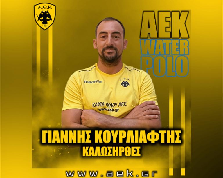 Στην ΑΕΚ ο Κουρλιάφτης | to10.gr