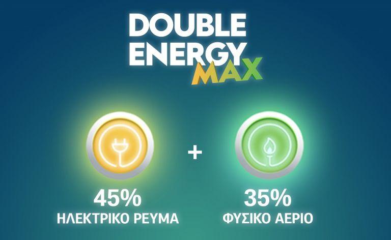 45% έκπτωση συνέπειας στο ρεύμα και 35% στο φυσικό αέριο από την Protergia στα καταστήματα COSMOTE και ΓΕΡΜΑΝΟΣ | to10.gr