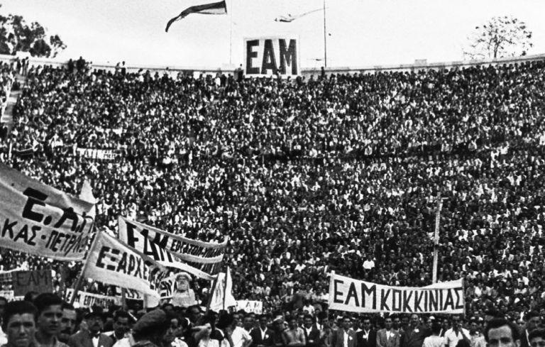 ΕΑΜ : τρία γράμματα που έγραψαν ιστορία | to10.gr
