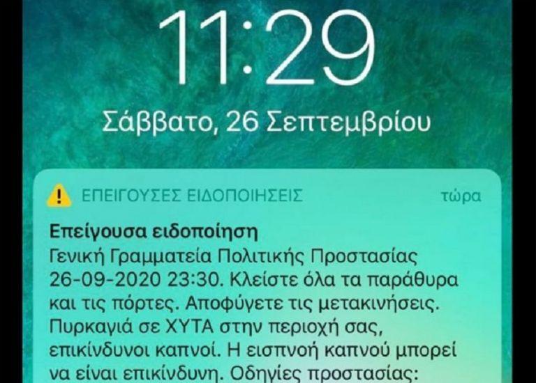 Έκτακτο : Μήνυμα από το 112 για τη φωτιά στη Φυλή | to10.gr