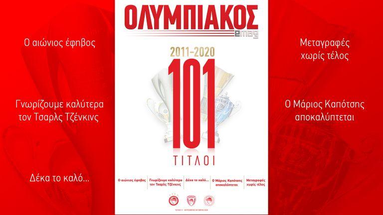 Ολυμπιακός emag : Ο «αιώνιος έφηβος» Σάββας Θεοδωρίδης και οι 101 τίτλοι | to10.gr