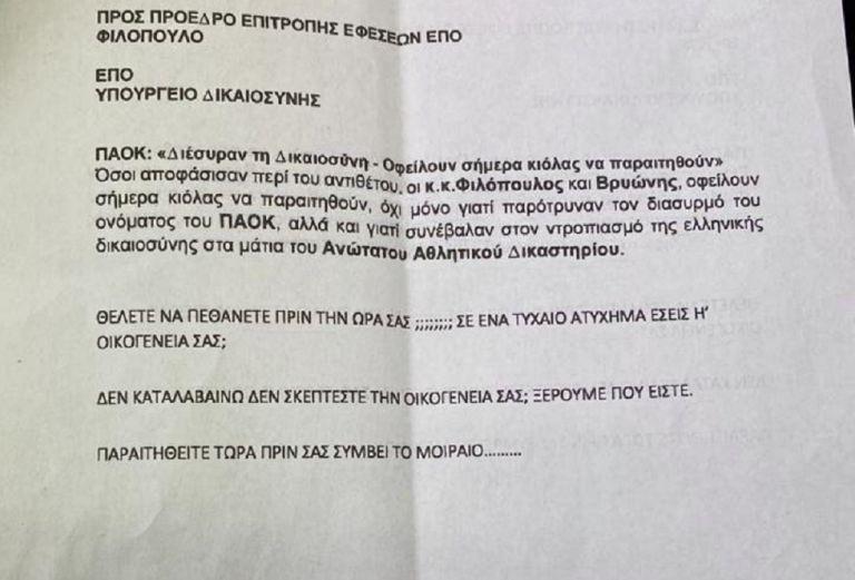 Η επιχείρηση «συγκάλυψης» συνεχίζεται : Ποιος προσπαθεί να παραπλανήσει τις αρχές για τις απειλές στους δικαστές της ΕΠΟ;   to10.gr