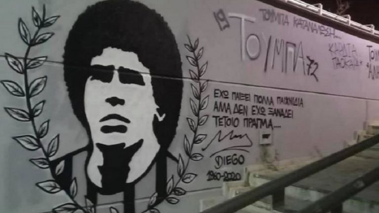 Γκράφιτι του Μαραντόνα στην Τούμπα (pic) | to10.gr