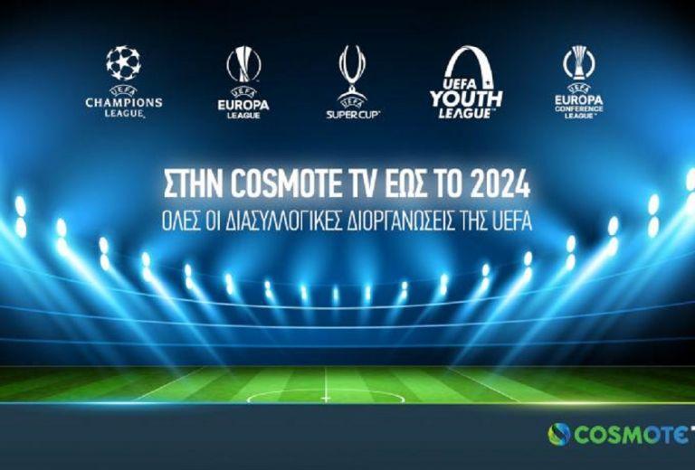 Επίσημο: Champions, Europa και Conference League στην Cosmote TV έως το 2024 | to10.gr
