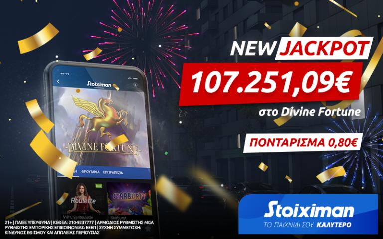 Back2back Jackpot στη Stoiximan : Κέρδισε 107.000€ με 0,80€! | to10.gr