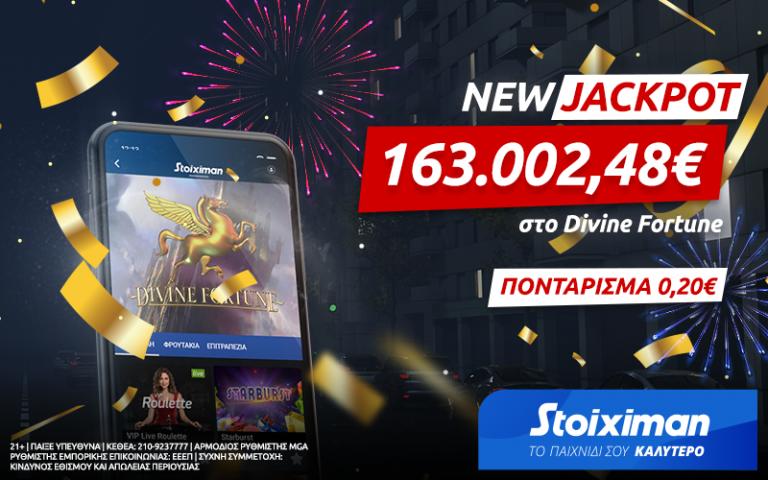 Νέο Jackpot στη Stoiximan: Κέρδισε 163.000€ με μόλις 0,20€!   to10.gr
