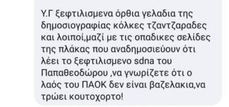 Άγρια επίθεση στα social media του ΠΑΟΚ και στα ΜΜΕ που χρηματοδοτεί | to10.gr