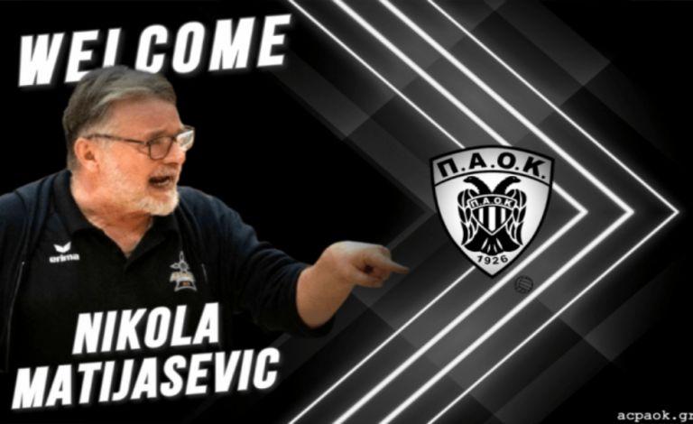Στον ΠΑΟΚ ο Ματιάσεβιτς | to10.gr