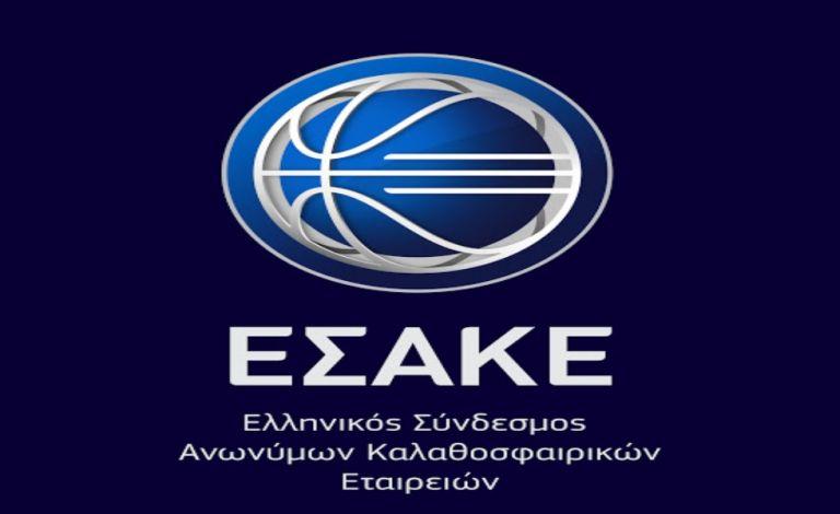 Συνεδριάζει έκτακτα ο ΕΣΑΚΕ για τις αναβολές   to10.gr