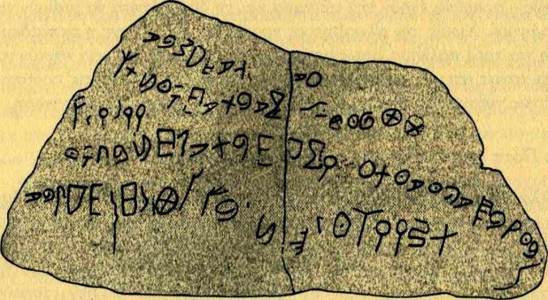 Η ελληνική γλώσσα στο διάβα του χρόνου : Η επινόηση της γραφής   to10.gr