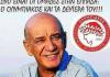 «Δύο είναι οι ομάδες στην Ελλάδα: Ο Ολυμπιακός και τα δεύτερα του» (Vids)