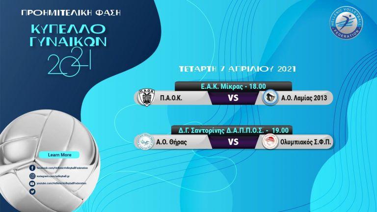Κύπελλο βόλεϊ Γυναικών : ΑΟ Θήρας-Ολυμπιακός και ΠΑΟΚ-Λαμία για την πρόκριση στα ημιτελικά | to10.gr