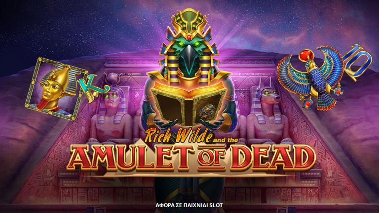 Amulet of Dead : Η συνέχεια του Book of Dead έφτασε στη Novibet!   to10.gr